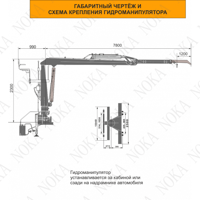 Гидроманипулятор МАЙМАН-100 S (ММ-100)